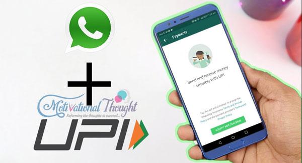 WhatsApp Payments:  WhatsApp से पैसे भेजने और पाने का स्टेप बाय स्टेप प्रोसेस
